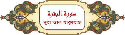 Surah Baqarah Bangla