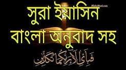 Surah Yaseen Bangla