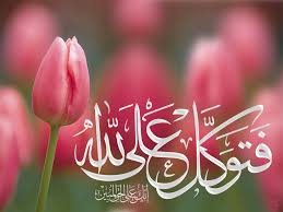 Surah Muhammad Bangla